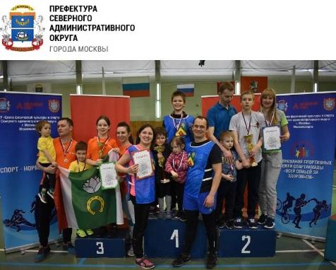 Две семьи из Молжаниновского района заняли призовые места в окружных соревнованиях. Фото: скриншот с официального сайта Префектуры САО