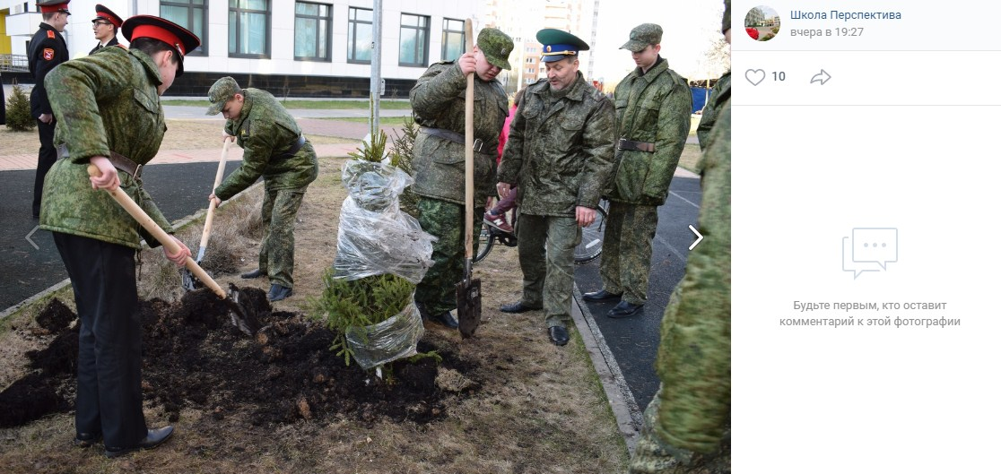 Фото: скриншот с официальной страницы ГБОУ «Школа Перспектива» в социальной сети «ВКонтакте»