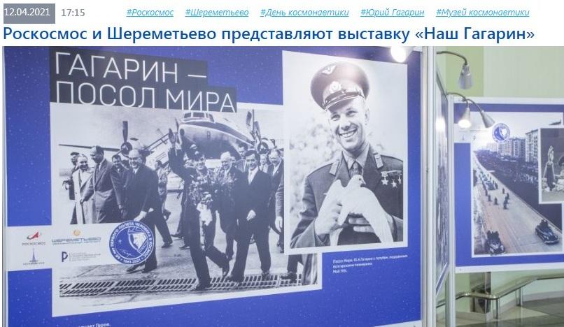 Фото: скриншот с официального сайта «Роскосмоса»