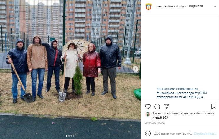 Фото: скриншот с официальной страницы ГБОУ «Школа Перспектива» в социальной сети Instagram